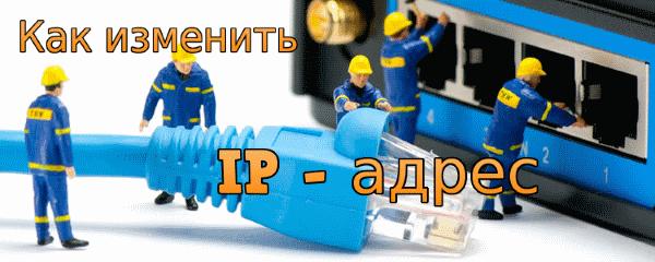 Сменить IP VPN (SoftEther VPN)