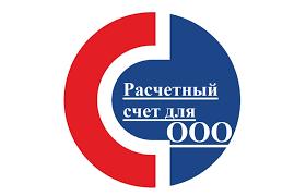Совкомбанк открыть расчетный счет для ООО