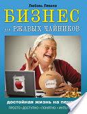 Бизнес для ржавых чайников. Достойная жизнь на пенсии