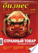 Бизнес-журнал, 2004/02