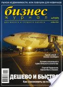 Бизнес-журнал, 2004/21