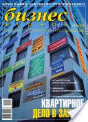 Бизнес-журнал, 2005/06
