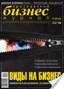 Бизнес-журнал, 2005/19