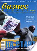 Бизнес-журнал, 2005/20