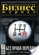 Бизнес-журнал, 2005/25
