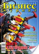 Бизнес-журнал, 2006/17