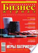 Бизнес-журнал, 2006/23
