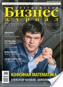 Бизнес-журнал, 2007/24