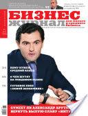 Бизнес-журнал, 2008/05