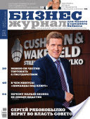 Бизнес-журнал, 2008/16