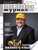 Бизнес-журнал, 2009/07