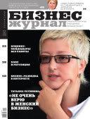 Бизнес-журнал, 2009/10