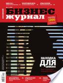 Бизнес-журнал, 2011/02