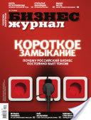 Бизнес-журнал, 2011/06