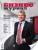 Бизнес-журнал, 2012/03