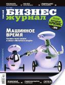 Бизнес-журнал, 2012/06