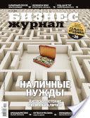 Бизнес-журнал, 2012/07