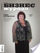 Бизнес-журнал, 2012/08