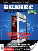 Бизнес-журнал, 2012/09