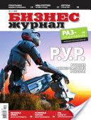 Бизнес-журнал, 2013/02