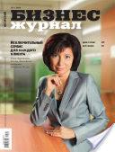 Бизнес-журнал, 2013/03
