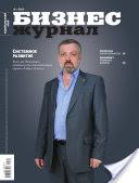 Бизнес-журнал, 2013/05