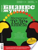 Бизнес-журнал, 2013/08