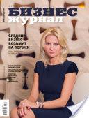 Бизнес-журнал, 2013/11