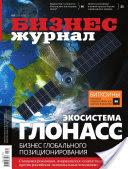 Бизнес-журнал, 2013/12