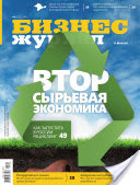 Бизнес-журнал, 2014/04