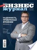 Бизнес-журнал, 2015/01
