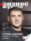 Бизнес-журнал, 2015/09