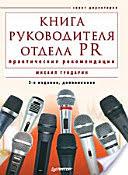 Книга руководителя отдела PR