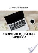 Сборник идей для бизнеса