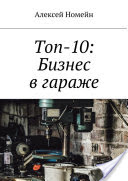 Топ-10: Бизнес в гараже