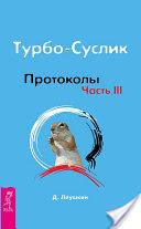 Турбо-Суслик. Протоколы. Часть III