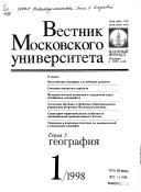 Vestnik Moskovskogo universiteta