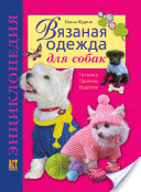 Вязаная одежда для собак